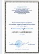 About rewarding for high professionalism of the chief specialist of the branch expert